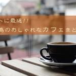 宮島でお茶やランチをするならココ!!おすすめのカフェ4選!!