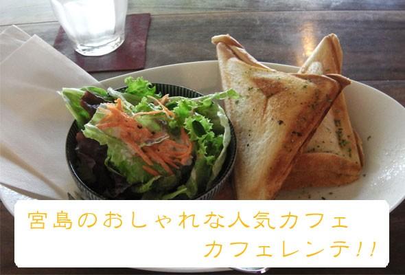 デートに最適!!宮島のおしゃれな人気カフェ・カフェレンテ!!