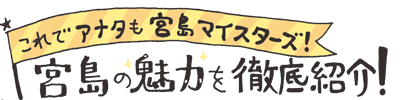 宮島マイスターズブログ