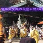 宮島の春と秋の観光イベント大聖院の火渡り式の様子!!