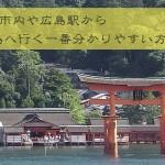 広島市内や広島駅からの一番分かりやすい宮島への行き方!!