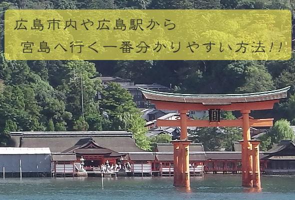 広島市内から宮島(厳島神社)への行き方!アクセス方法を詳しく解説!