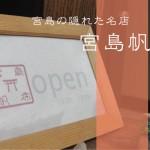宮島限定のおしゃれなお土産!!宮島帆布こだわりのバッグやポーチ!!
