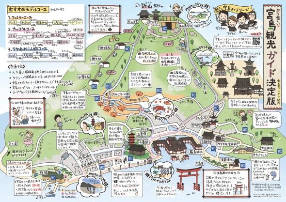 印刷(ダウンロード)して使える宮島の観光マップ(地図)!!