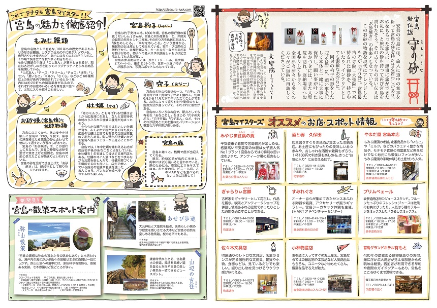 miyajima_map