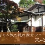 宮島にある女性に人気の隠れ家カフェ天心閣!!