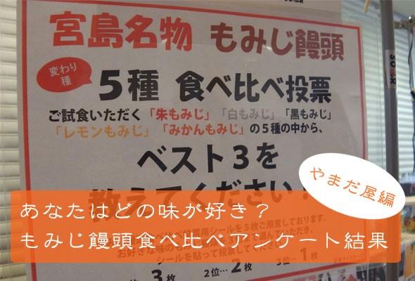 アンケートで決定!!やまだ屋のもみじ饅頭食べ比べランキング!!