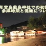 2017年の宮島厳島神社での初詣!!参拝時間と混雑について!!