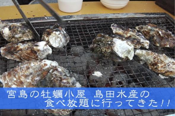 広島県の宮島で牡蠣の食べ放題!!島田水産の牡蠣小屋に行ってきた!!
