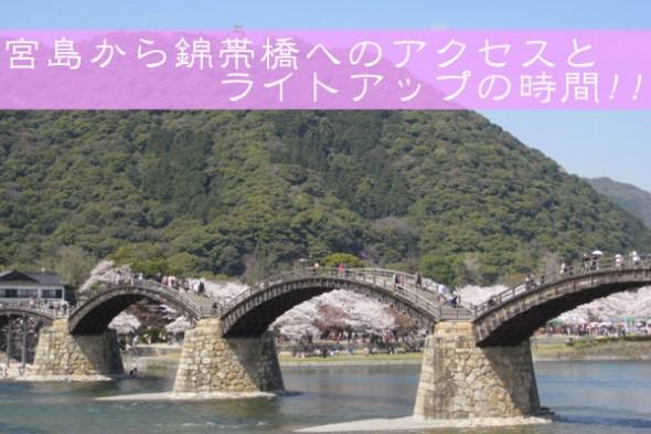 宮島から錦帯橋へのアクセス方法とライトアップの時間!!