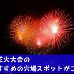 2017年の宮島花火大会のおすすめの穴場スポットがココ!!
