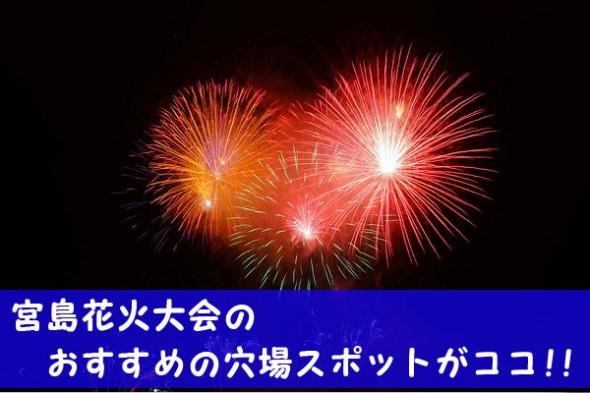 2019年の宮島花火大会の日程とおすすめの穴場スポットを紹介!!