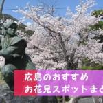 2017年の桜の見頃と広島のおすすめお花見スポットまとめ!!