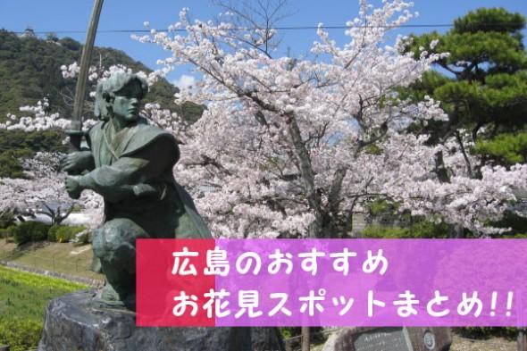 2019年の桜の見頃と広島のおすすめお花見スポットまとめ!!