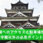 広島城へのアクセスと駐車場情報!!天守閣以外の必見ポイント!!