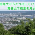 広島市内でドライブデート!!穴場スポットの黄金山で夜景を見よう!!