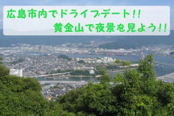 広島市内で夜景を見よう!!黄金山の展望台の様子を写真付きで紹介!