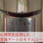 恋愛心理学を応用したカップルにおすすめの宮島デートコース!!