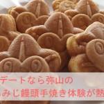 宮島でデートするなら弥山のもみじ饅頭手焼き体験が熱い!!
