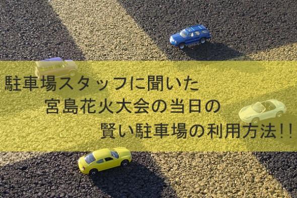 地元の人に聞いた宮島花火大会の当日の賢い駐車場の利用方法!!
