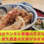 宮島のランチに老舗の天ぷら!津久根島の天丼がおすすめ!