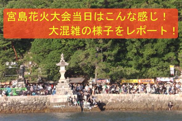 宮島花火大会当日はこんな感じ!大混雑の様子をレポート!