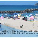 バーベキューとキャンプの聖地!石見海浜公園を紹介!