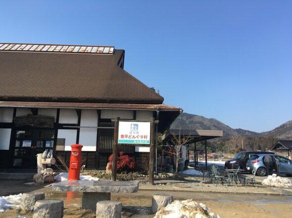 そば打ち体験に天然温泉!豊平の道の駅どんぐり村を紹介!