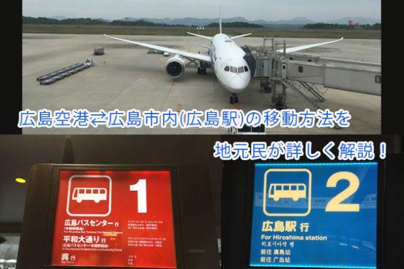 広島空港から広島市内(広島駅)へのアクセス方法や所要時間を詳しく解説!