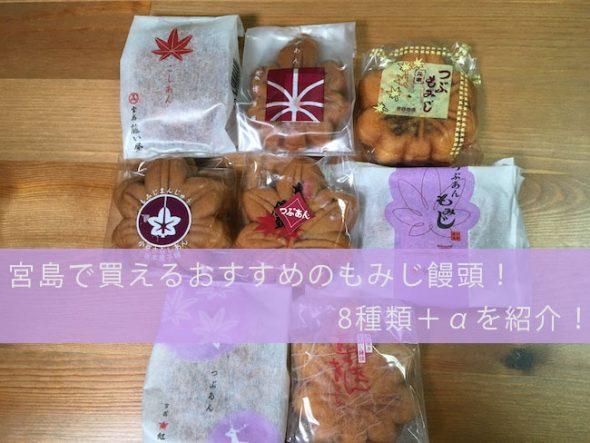 宮島(広島)で買える人気のもみじ饅頭!10種類を食べ比べておすすめを紹介!