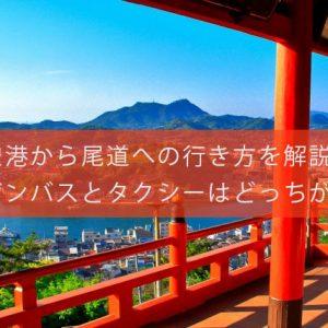 広島空港から尾道への行き方を紹介!リムジンバスとタクシーはどっちが便利?