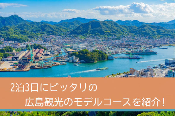 地元民が厳選!2泊3日の広島観光を3倍楽しむためのモデルコースを紹介!