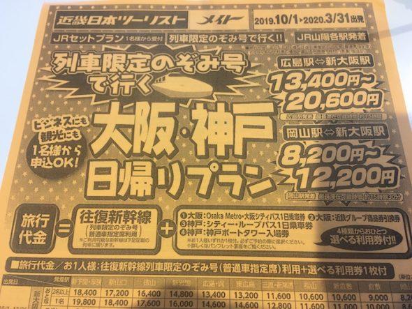 広島~大阪間の交通手段は何が最安値?高速バスと新幹線を比較した結果!