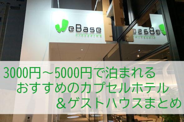 3千円〜5千円以下で泊まれる!広島のゲストハウス&カプセルホテルまとめ!