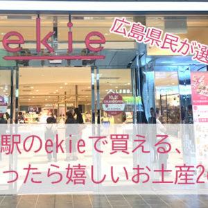 広島の観光名所宮島の名物5つを紹介!!