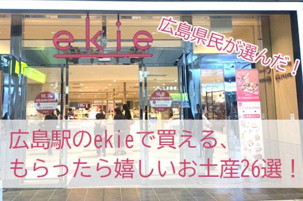 広島駅のekieで購入!贈った人に嬉んでもらえる地元民おすすめのお土産!