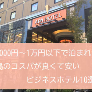 平日5000円~1万円以下!広島市内のコスパが良くて安いビジネスホテル10選!