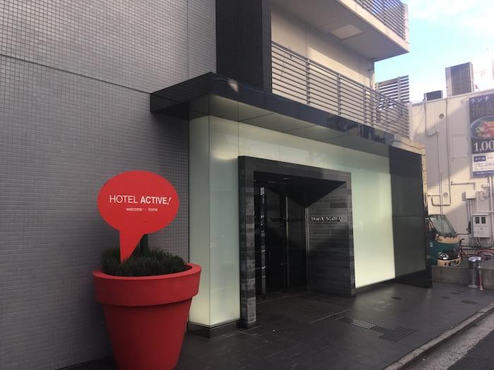 ホテルアクティブ!広島のエントランス