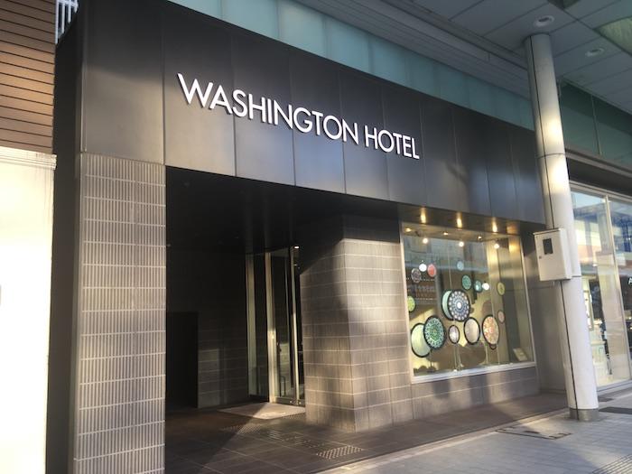 広島ワシントンホテルの写真1