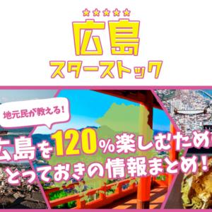 広島空港から宮島(厳島神社)までの行き方(アクセス)を詳しく解説!