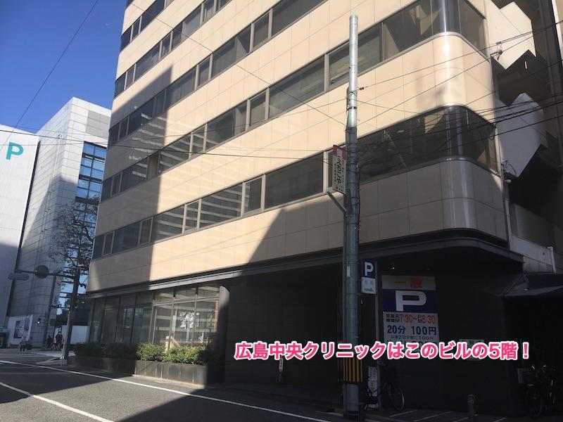 広島中央クリニックのビルの外観写真