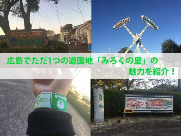 広島でただ1つの遊園地「みろくの里」に行ってきた感想!