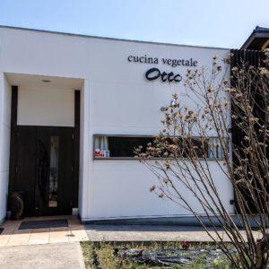 廿日市にある人気のイタリアン「Cucina vegetale Otto (クッチーナベジターレオット)」に行ってきた!