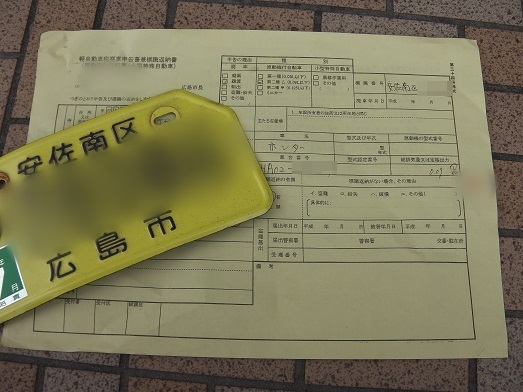 自分でやれば費用は無料!広島市で登録した原付を廃車する方法と全手順!