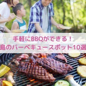 手軽にBBQができる!広島のおすすめバーベキュースポット10選!