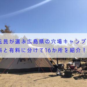 地元民が選ぶ広島県の穴場キャンプ場!無料と有料に分けて16か所を紹介!