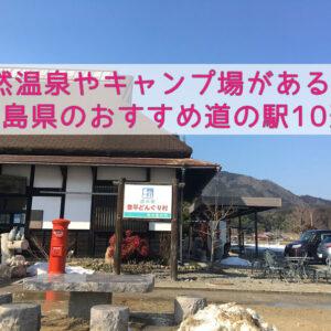 天然温泉やキャンプ場がある!広島県のおすすめ道の駅10選!
