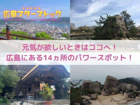 元気が欲しいときはココ!広島にある14ヵ所のパワースポット!