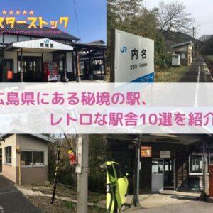 広島県にある秘境の駅、レトロな駅舎がある駅10選を紹介!