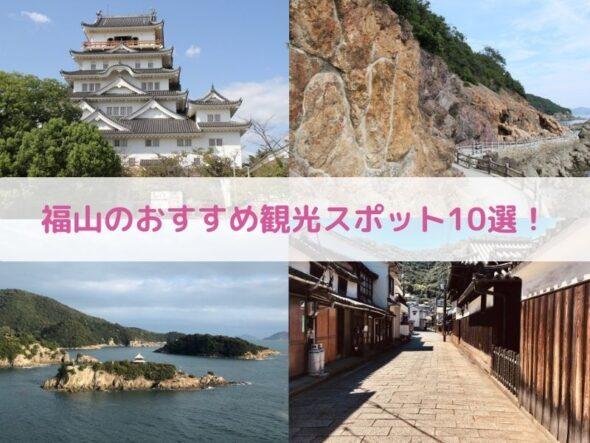 福山のおすすめ観光スポット10選!